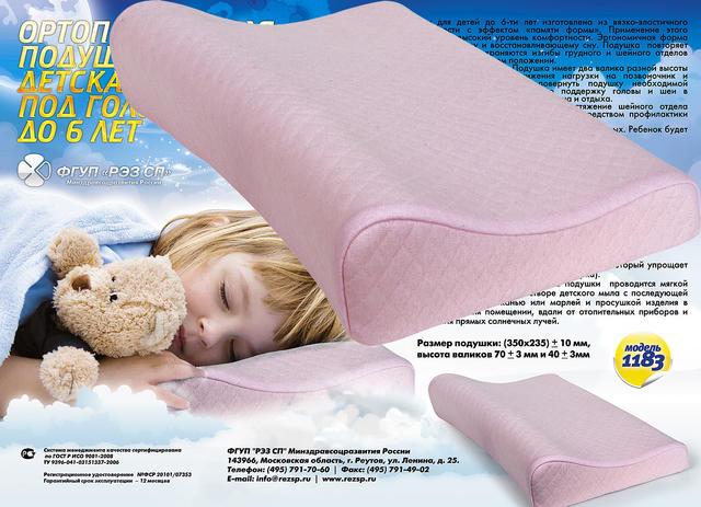 правильная подушка для сна ребенка фото анкету! Имя
