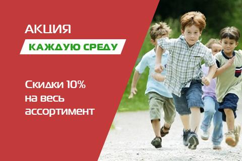 sreda_skidki1